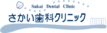 岡山市東区(上道駅前)の歯医者 さかい歯科クリニック